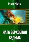 """Обложка книги """"Ната - Верховная ведьма"""""""