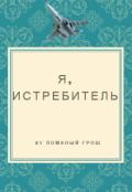 """Обложка книги """"Я, Истребитель"""""""