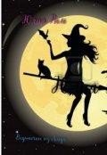 """Обложка книги """"Ведьмочки из Лайро"""""""