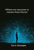 """Обложка книги """"Obitum как наказание за счастье быть вместе"""""""