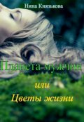 """Обложка книги """"Планета мужчин или Цветы жизни"""""""