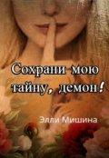 """Обложка книги """"Сохрани мою тайну, демон!"""""""