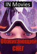 """Обложка книги """"Обжигающий снег"""""""