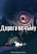 """Book cover """"Дорога во Тьму (сборник рассказов)"""""""