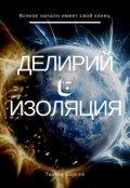 "Обложка книги ""Делирий 6 - Изоляция"""