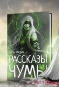 """Обложка книги """"Рассказы Чумы (переиздание)"""""""