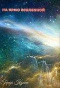 """Обложка книги """"На краю вселенной"""""""