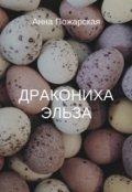 """Обложка книги """"Дракониха Эльза"""""""
