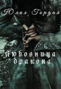 """Обложка книги """"Любовница дракона"""""""