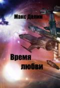 """Обложка книги """"Время любви"""""""