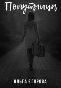 "Book cover ""Попутчица"""