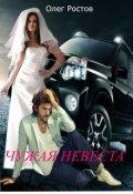 """Обложка книги """"Чужая невеста"""""""
