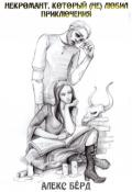 """Обложка книги """"Некромант, который (не) любил приключения"""""""