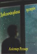 """Обкладинка книги """"Довгоочікувана зустріч"""""""