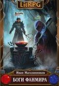 """Обложка книги """"Мертвый Инквизитор 2. Боги Фанмира"""""""