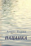 """Обложка книги """"Пацанка"""""""