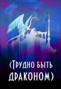 """Обложка книги """"(трудно быть драконом)"""""""