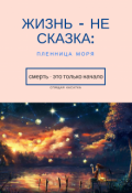 """Обложка книги """"Жизнь - не сказка: пленница моря"""""""