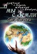 """Обложка книги """"... а мы - с Земли"""""""