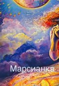 """Обложка книги """"Мое небо"""""""
