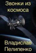 """Обложка книги """"Звонки из космоса"""""""