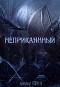 """Обложка книги """"Неприкаянный"""""""