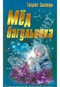 "Обложка книги ""Мед багульника"""