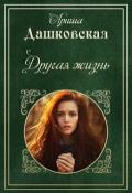 """Обложка книги """"Другая жизнь"""""""