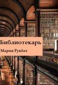 """Обложка книги """"Библиотекарь"""""""