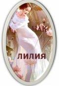 """Обложка книги """"Лилия"""""""