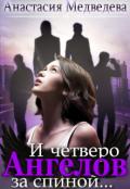 """Обложка книги """"И четверо ангелов за спиной..."""""""