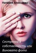 """Обложка книги """"Сестренка в собственность или Виновато фото"""""""