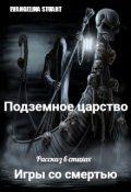 """Обложка книги """"Игры со смертью: подземное царство (рассказ в стихах)"""""""