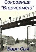 """Book cover """"Сокровища """"Вторчермета"""""""""""