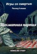 """Обложка книги """"Игры со смертью: шахматная партия (рассказ в стихах)"""""""