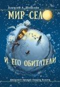 "Обложка книги ""Мир-село и его обитатели"""