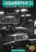 """Обложка книги """"Альфари 3: Нулевой горизонт"""""""