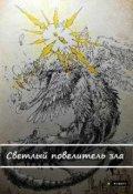 """Обложка книги """"Светлый повелитель зла"""""""