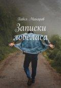 """Обложка книги """"Как Петя Крутоголов решил мужчиной стать"""""""