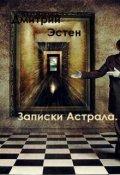 "Обложка книги ""Адский Кожеед"""