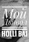 """Обложка книги """"Мой Дьявол"""""""