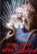 """Обложка книги """"Игра Судьбы"""""""