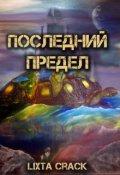 """Обложка книги """"Последний предел  (неокончено)"""""""
