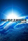 """Обложка книги """"Экспедиция"""""""