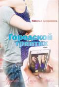 """Обложка книги """"Городской триптих"""""""