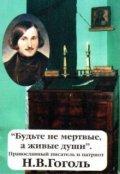 """Обложка книги """"Будьте не мертвые, а живые души. Н.В. Гоголь."""""""