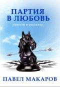 """Обложка книги """"Турнир поэтов в раю"""""""