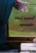 """Обложка книги """"Мой поезд пришёл"""""""