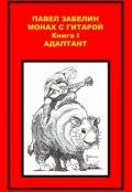 """Обложка книги """"Монах с гитарой-1. Адаптант."""""""