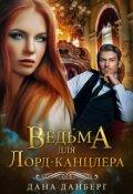"""Обложка книги """"Ведьма для Лорд-канцлера"""""""